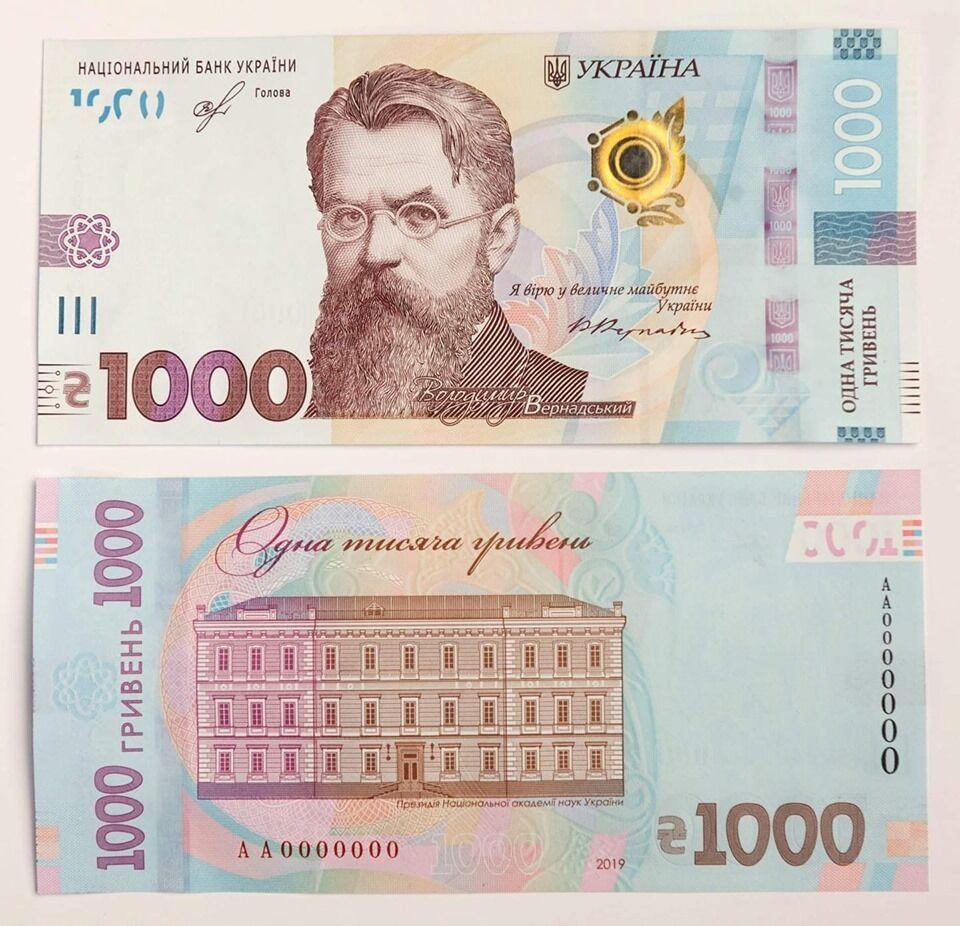 Нова банкнота номіналом 1000 гривень