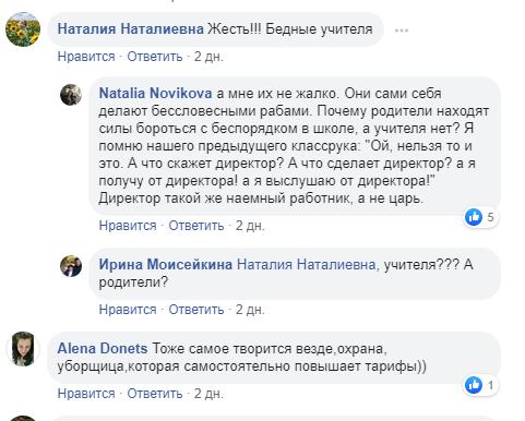 В одной из школ Днепра родители жалуются на поборы: подробности