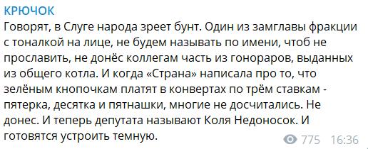 'Коля Недоносок': в 'Слуге народа' назрел бунт из-за 'зама в тоналке'