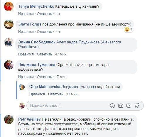 """В аеропорту """"Київ"""" влаштували екстрену евакуацію"""