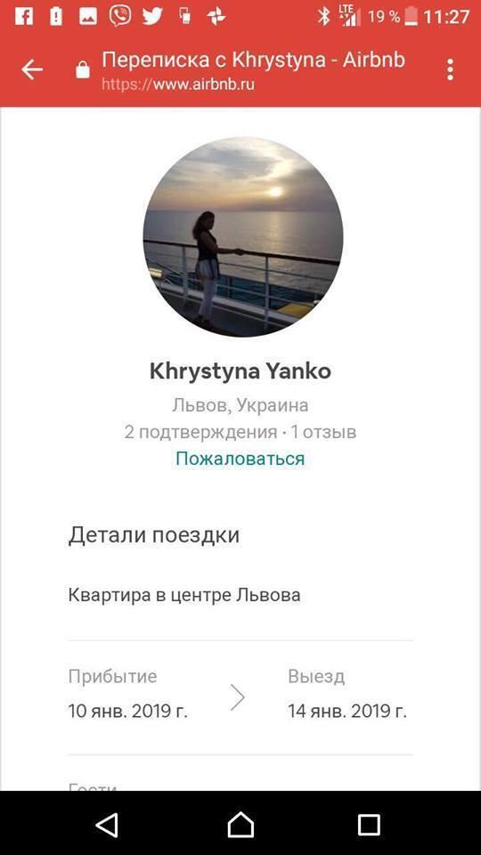 Кристина Янко сдала это жилье через международный сайт