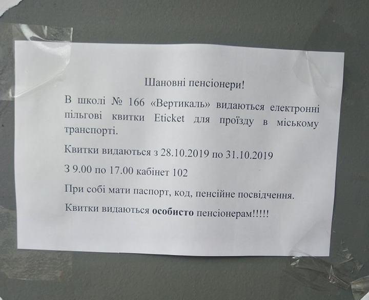 Объявления о Е-ticket