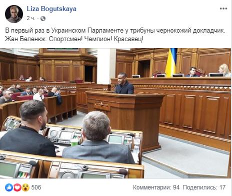 """В Раде разгорелся """"расистский"""" скандал"""