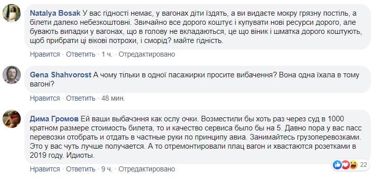 """Клопи з кров'ю у вагоні: безглузда реакція """"Укрзалізниці"""" викликала гнів пасажирів"""