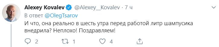 Царьова підняли на сміх через кадри у Москві