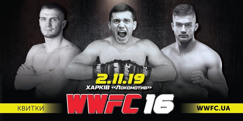 Ліга WWFC вперше в Харкові проведе міжнародний турнір з ММА