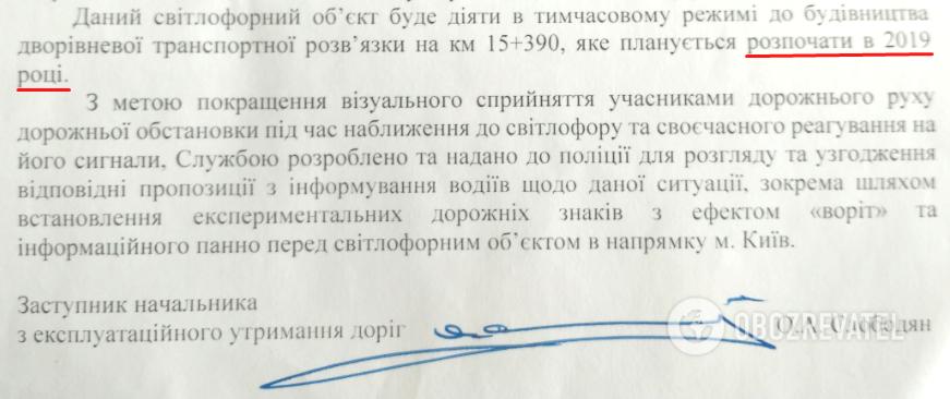 Відповідь Служби автомобільних доріг у Київській області