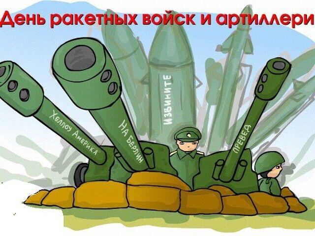 Открытки с ракетными войсками и артиллерией