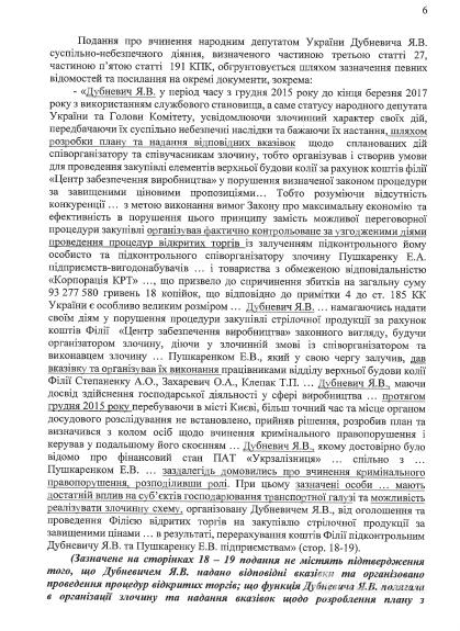 В скандале с Дубневичем произошел резкий прорыв