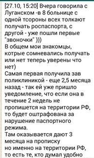 """Паспорт РФ для жителей """"Л/ДНР"""" – бесплатный билет в тайгу"""