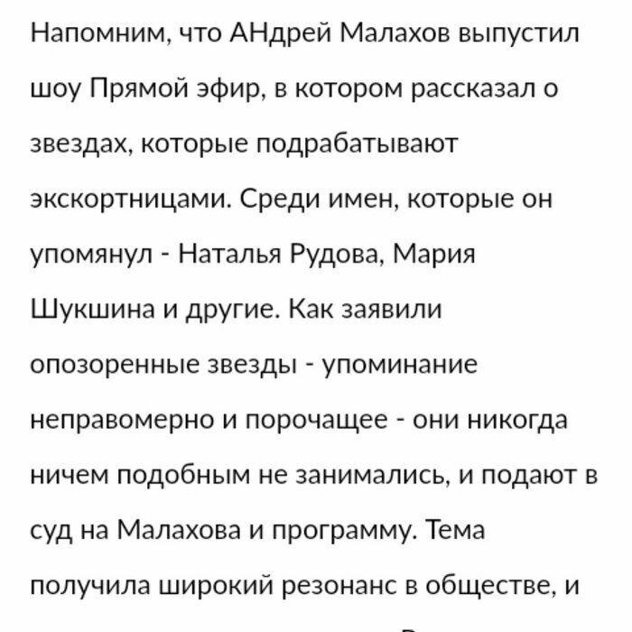 Малахов розлютив відому акторку звинуваченнями в ескорті