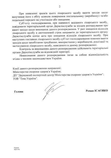 В Украине запретили сразу три популярных препарата