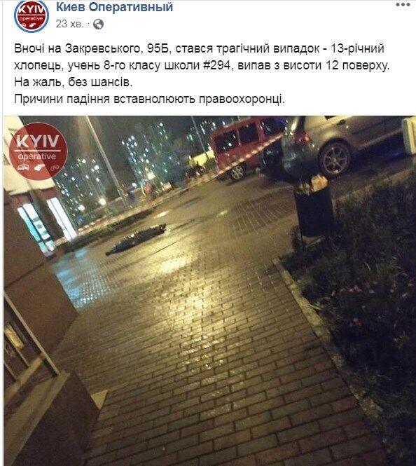 Випав із вікна багатоповерхівки: в Києві у дворі будинку знайшли труп школяра