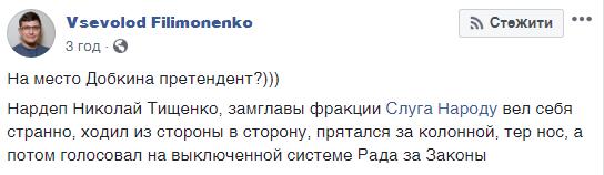 Спрятался за колонну: в Раде засняли странное поведение Тищенко
