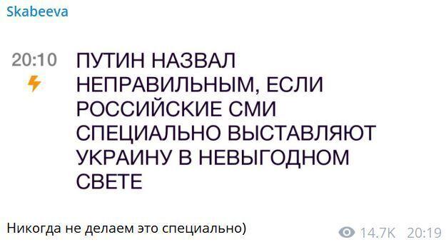 Скабеева огрызнулась на Путина из-за Украины