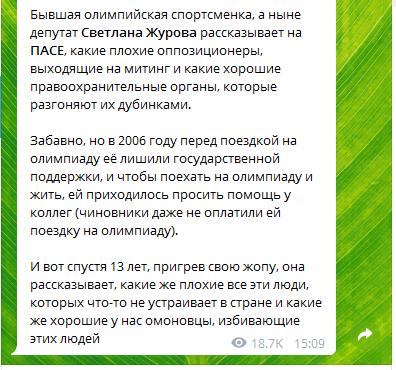 """Олімпійська чемпіонка з Росії влаштувала """"клоунаду"""" в ПАРЄ"""