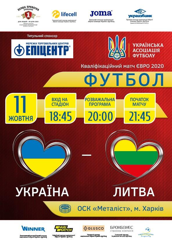 Україна – Литва: де дивитися ключовий матч відбору Євро-2020