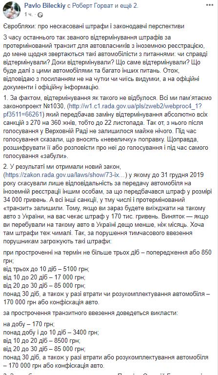 """""""Штрафы не отменили!"""" Владельцам """"евроблях"""" пояснили нюанс уступки от Зеленского"""