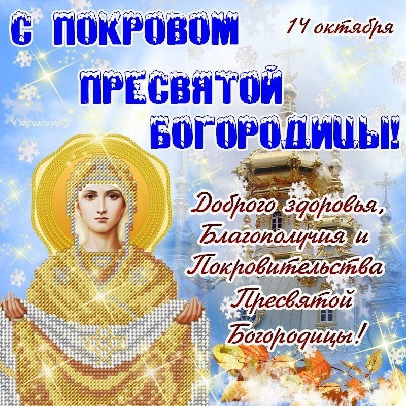 Днем, поздравление с праздником покрова пресвятой богородицы открытки