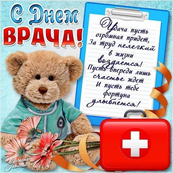 Надписью, открытки поздравление ко дню врачам