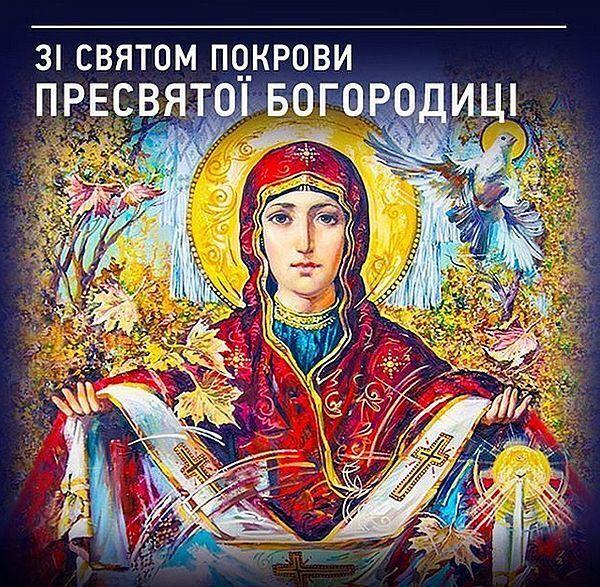Покрова Пресвятої Богородиці: кращі привітання та листівки