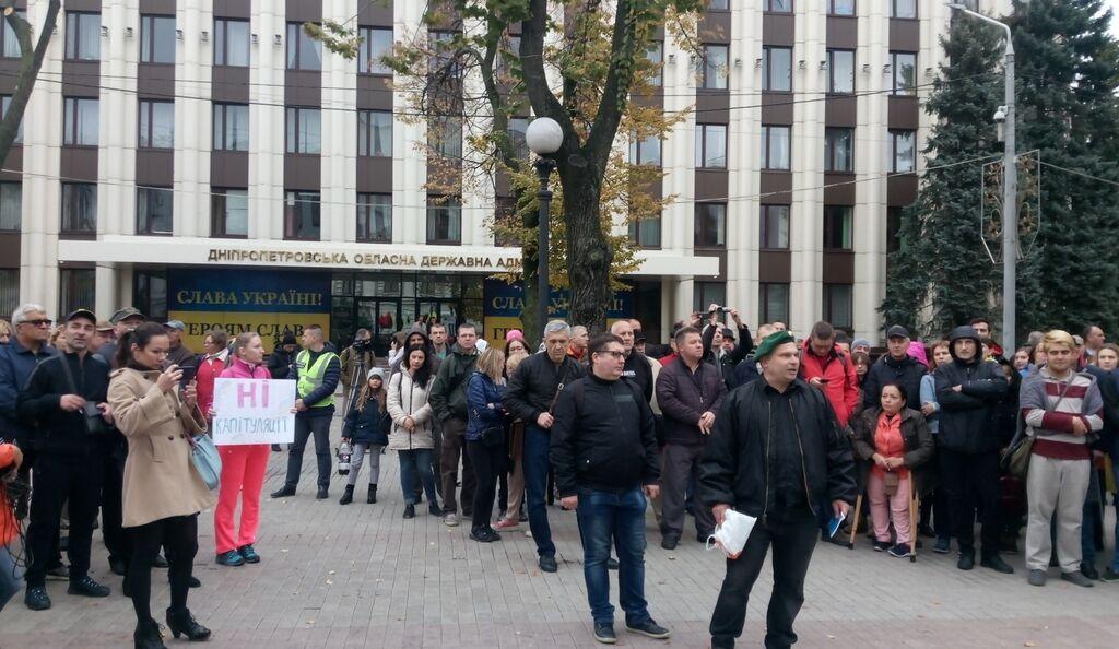 Мітингувальники виступали проти здачі національних інтересів
