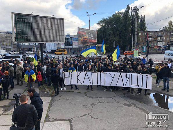 Акція протесту в Кривому Розі