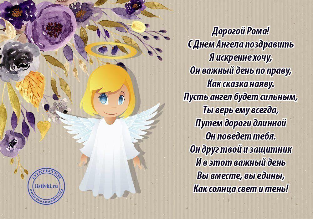 День ангела Романа: найкращі привітання та листівки