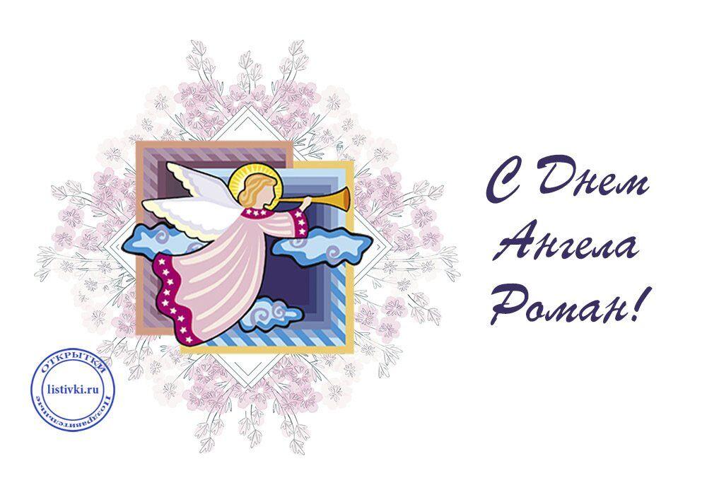 Открытки с днем ангела роман, праздник картинки рисованные