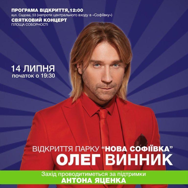 Сколько украинские звезды заработали на выборах в Раду: подробности