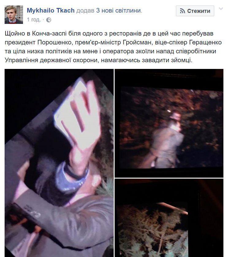 ГПУ закрыла дело о нападении на журналистов на свадьбе сына Луценко