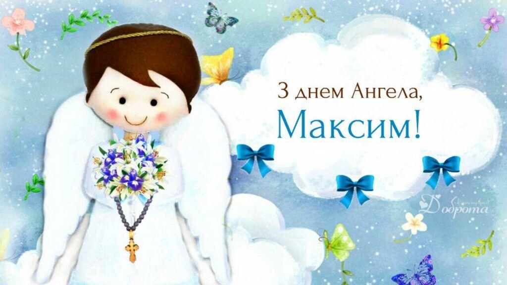 День ангела Максима: привітання з іменинами в віршах, листівки