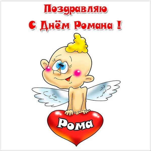 Днем рождения, день ангела романа открытки