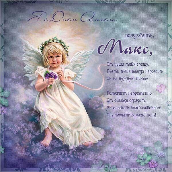 Смешная, открытки с поздравлениями на день ангела