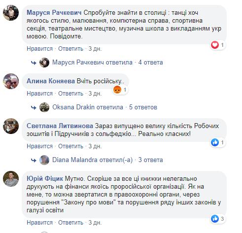 """""""Все российское!"""" Сеть возмутил учебник в музыкальной школе Киева"""