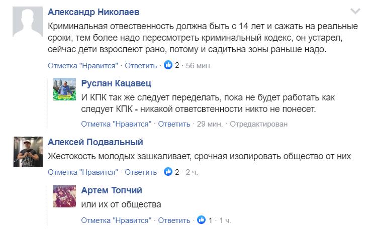 В Киеве хулиганы пытали шокером мужчину