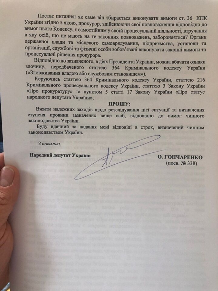 Гончаренко подал заявление в ГБР на Зеленского