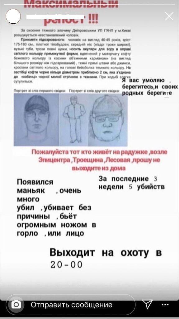 В Киеве орудует маньяк с ножом: эксклюзивные подробности и фоторобот