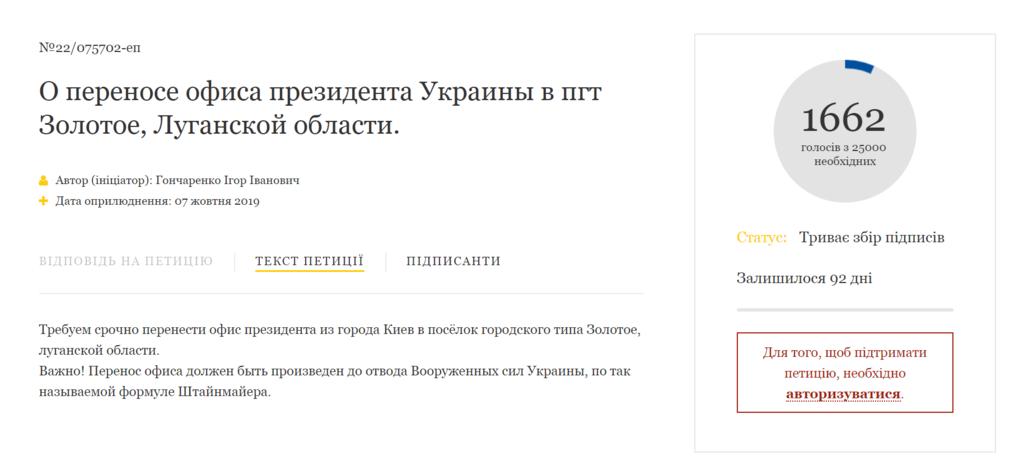 Відведення військ на Донбасі: Зеленському запропонували перенести офіс на фронт