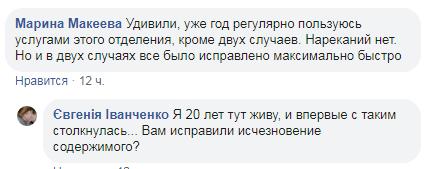 """""""Укрпошта"""" потрапила в скандал у Києві: у мережі виникла гостра суперечка"""