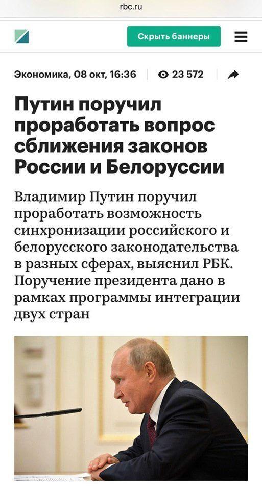 Россия-Беларусь: рубикон пройден