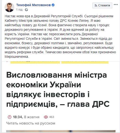 """""""Помста за позицію"""": Ляпіна прокоментувала своє звільнення"""