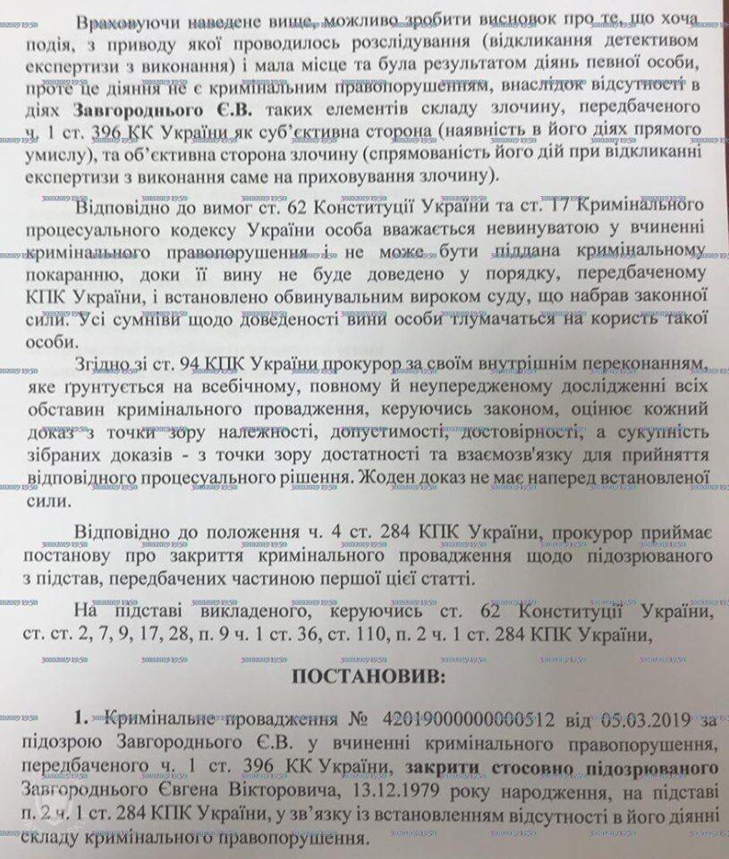 """С экс-детектива НАБУ сняли подозрение по делу """"Укроборонпрома"""""""