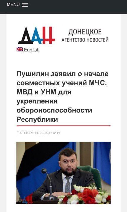 """В """"ДНР"""" начался новый испытательный момент"""