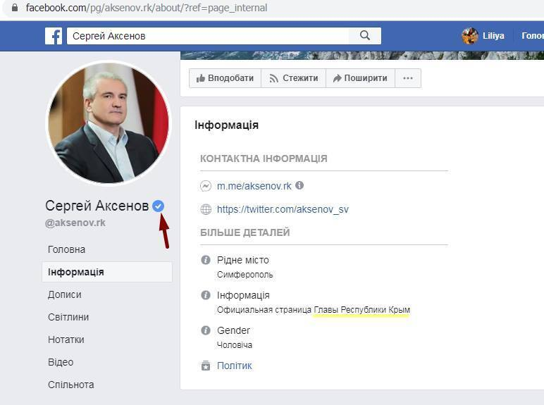 Профіль Аксьонова у Facebook
