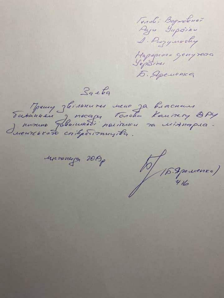 Яременко йде з поста глави комітету