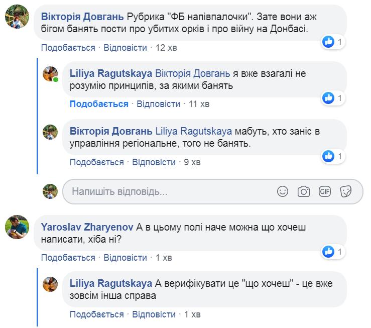 Скандал в Facebook через Крим