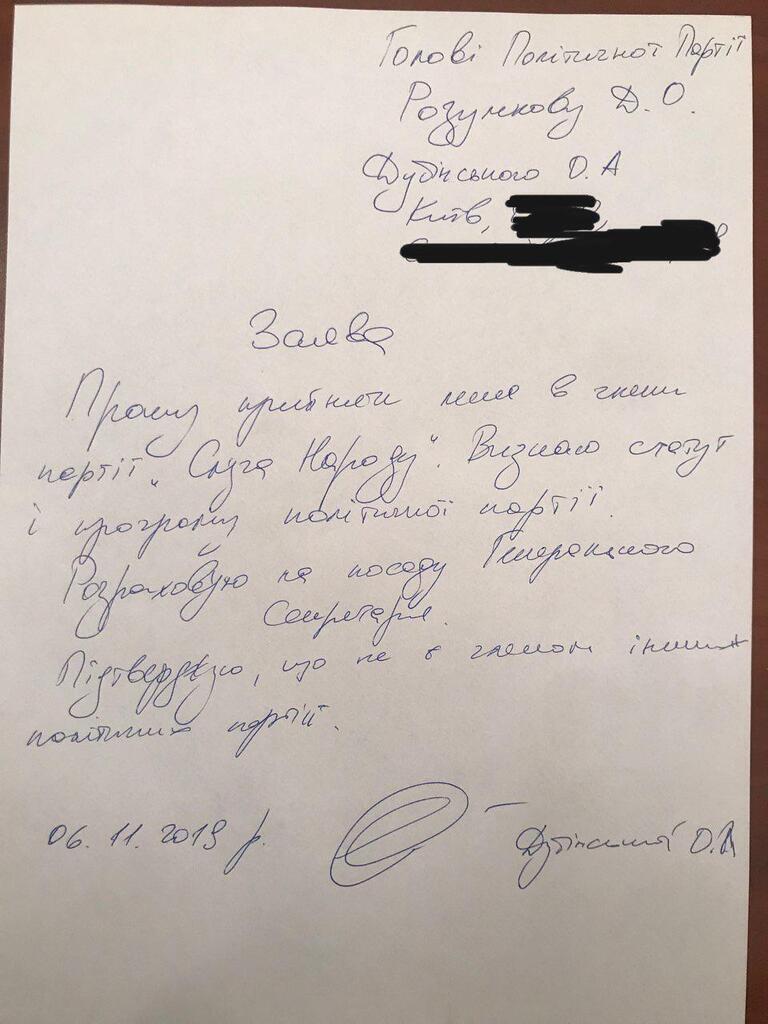 """ДУбинский захотел стать генеральным секретарем """"Слуги народа"""""""