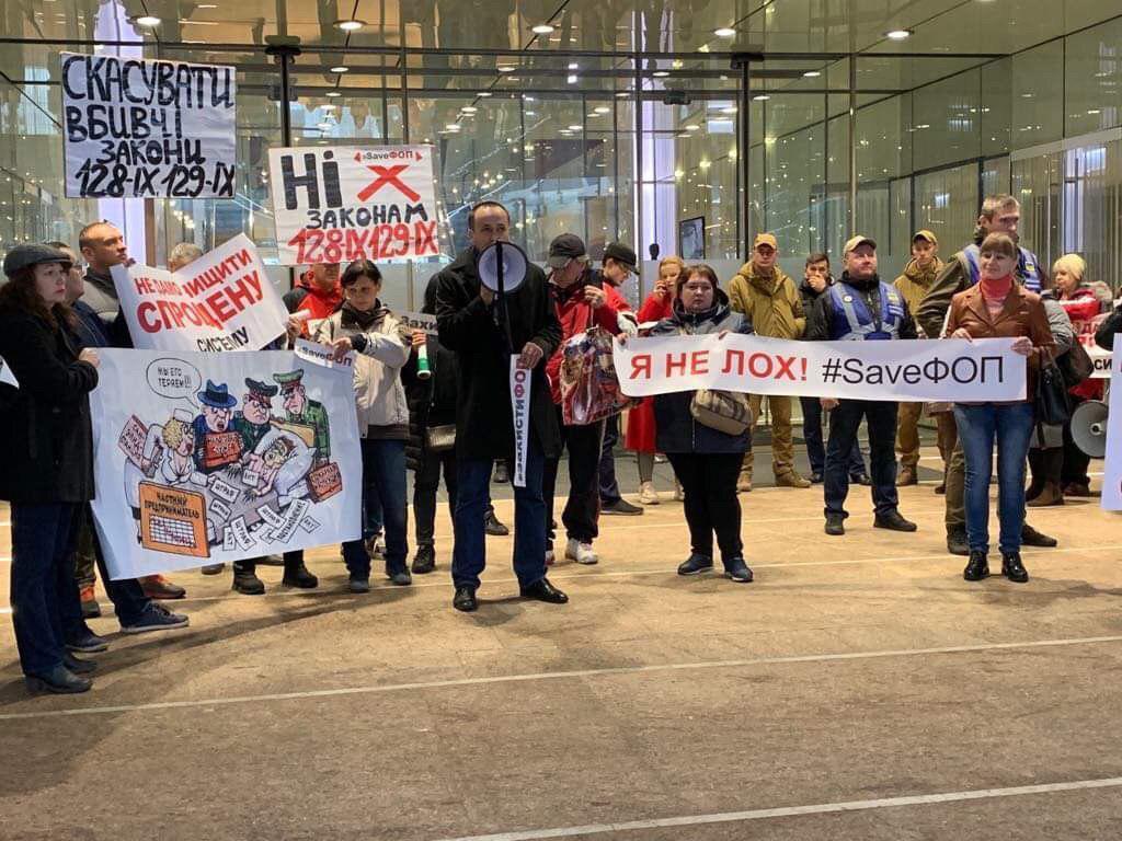 """ФОП влаштували протест перед з'їздом """"Слуги народу"""""""
