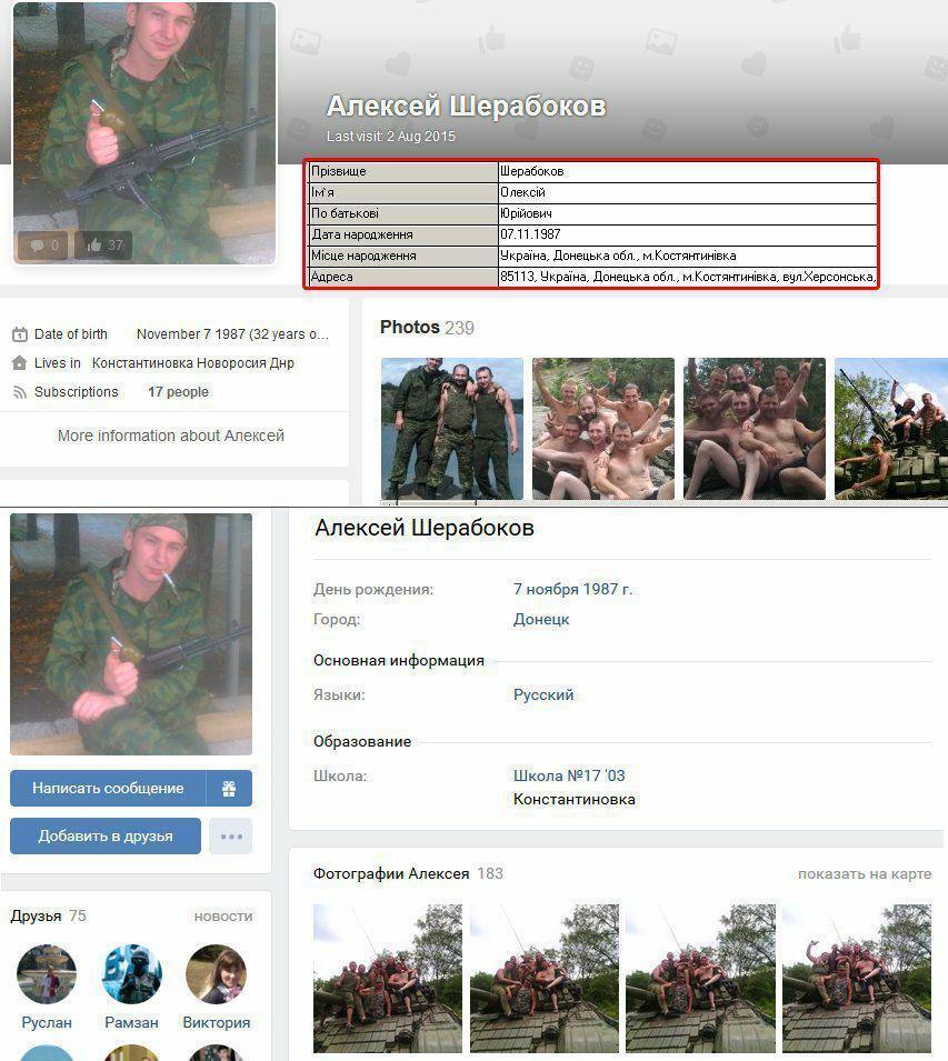 Старница Шеробокова в соцсети